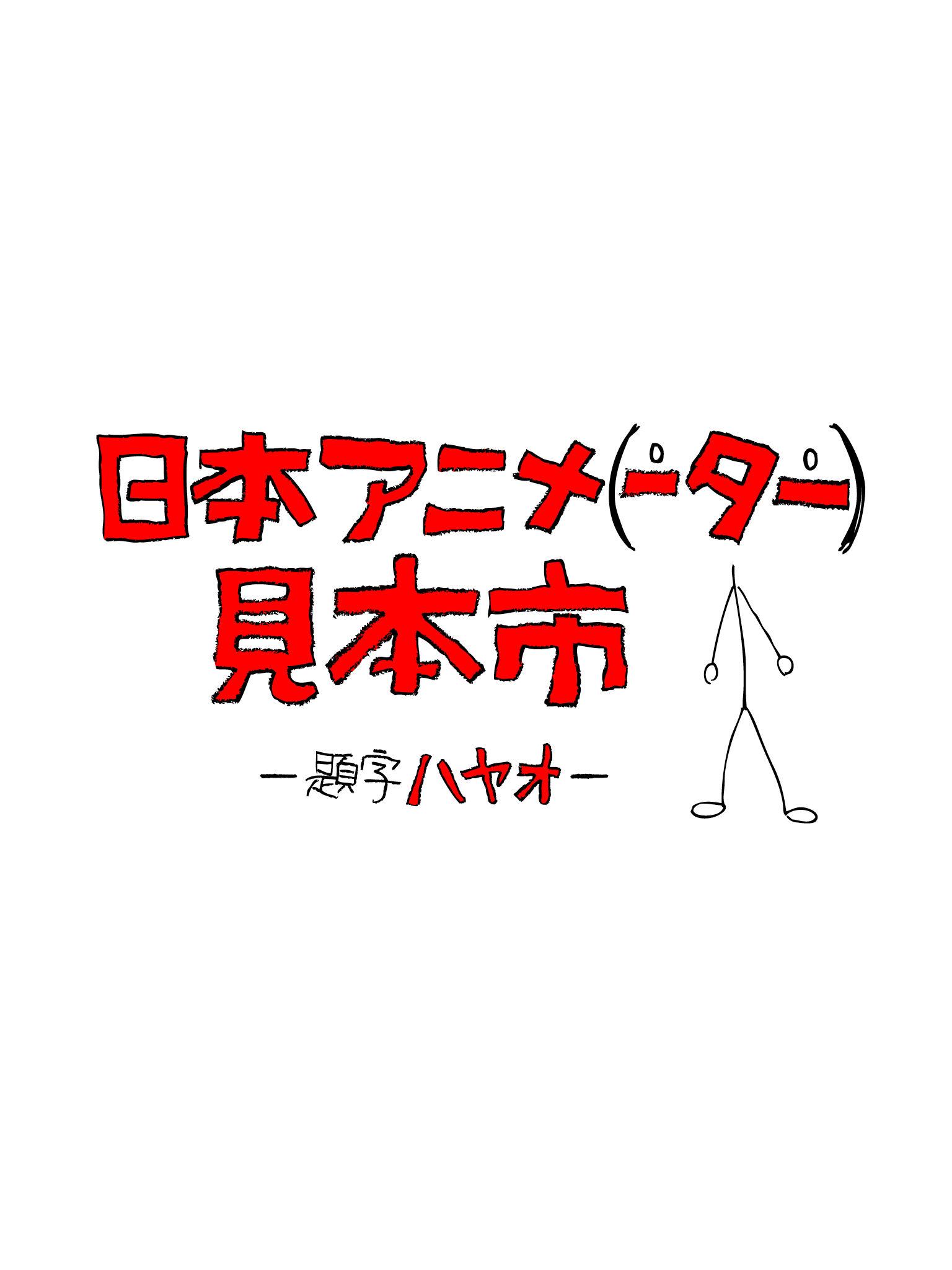 【1080P/BDRIP】[日本动画人展览会 2014] [日本アニメ(ーター)見本市 ]